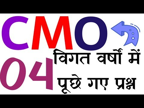 CMO Expected Questions - 04 | CMO Exam Previous Year MCQ #StudyCircle704