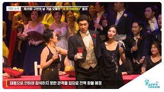 구민의 날 기념 오페라 라 트라비아타 개최_[2019.9.3주] 영상 썸네일