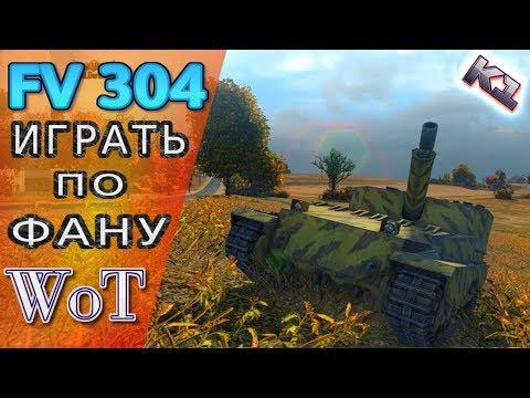 САУ FV304. Играбельна сейчас?! World Of Tanks