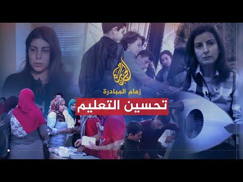 زمام المبادرة- الموسيقى لغة للسلام ورسالة توعية بلبنان  - 20:21-2018 / 6 / 18