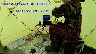 Зимняя рыбалка Свирск-Каменка!!!