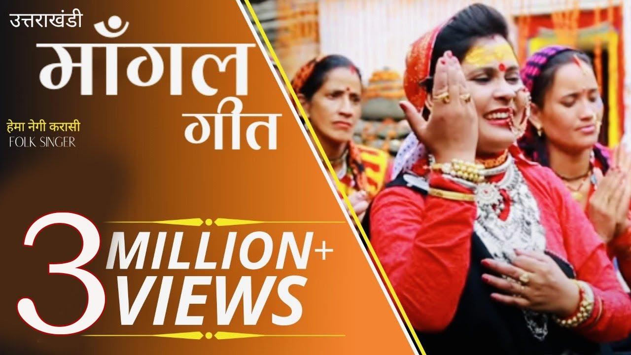 Download Uttrakhandi Mangal Geet   Hema Negi Karasi  Garhwali Mangal  Uttrakhandi Folk