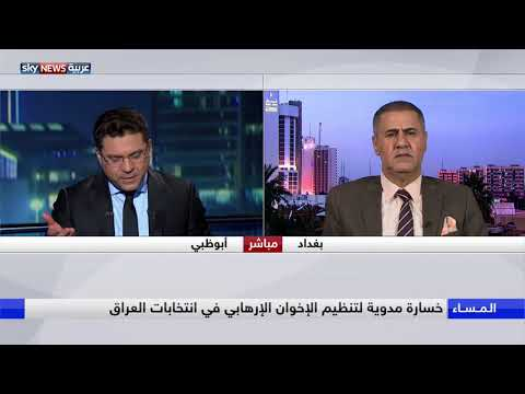 خسارة مدوية لتنظيم الإخوان الإرهابي في انتخابات العراق  - 01:24-2018 / 5 / 16