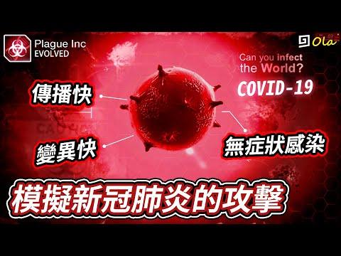 【瘟疫公司:進化】:模擬武漢肺炎『COVID-19』的攻擊!病毒是怎麼快速傳播的?【歐拉】Plague Inc EVOLVED
