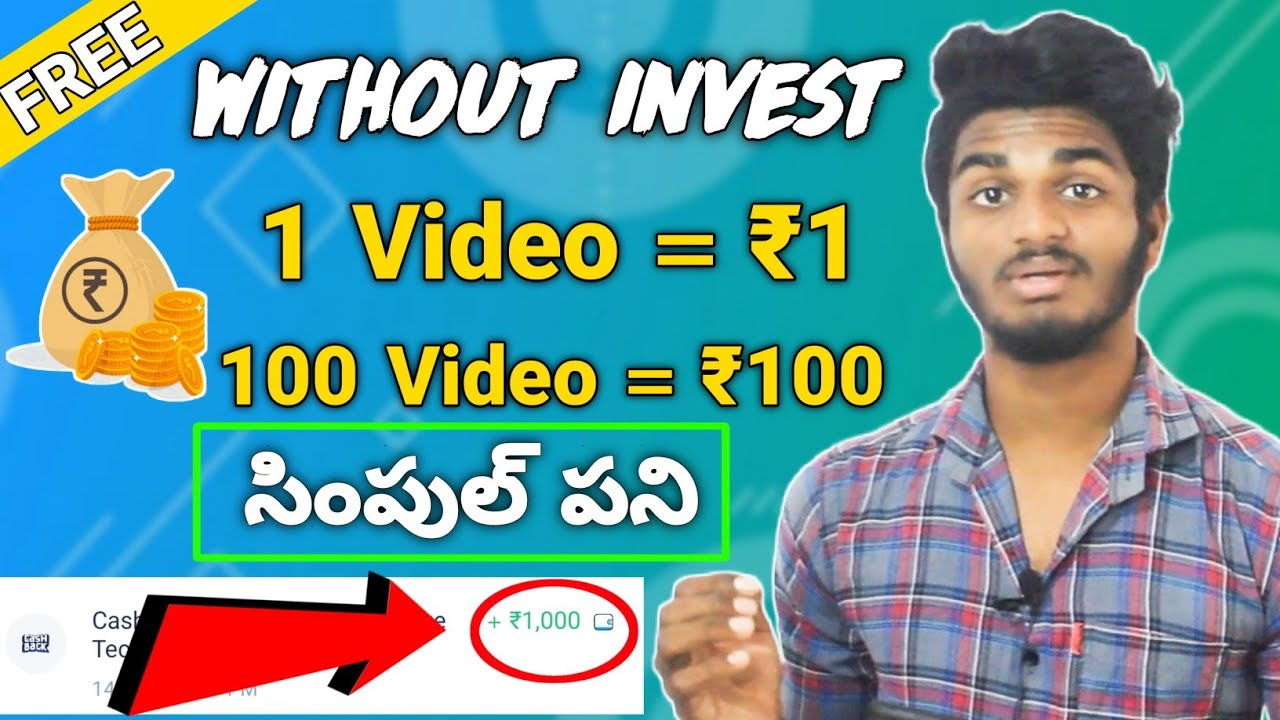 Best Money Earning App Telugu 2021 | Payment Proof | Online Self Earning New App In Telugu