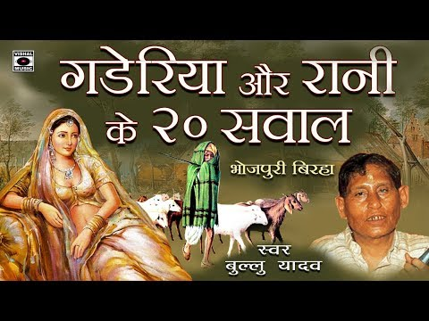 ऐसा चुटकुला बिरहा नहीं देखा होगा - गड़ेरिया और रानी के २० सवाल - Bhojpuri Birha 2017