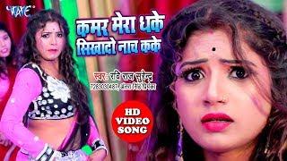 Ravi Raj Surendra का एक और सबसे हिट वीडियो सांग 2019 - Kamar Mera Dhake Sikhado Nach Kake