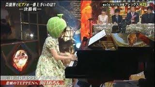 山口めろん  『銀河鉄道999』 ピアノ解析 TEPPEN 2017 秋 決勝 石綿日向子 検索動画 20