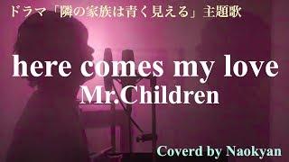 Mr.Childrenさんの新曲「here comes my love」をカバーさせて頂きました...