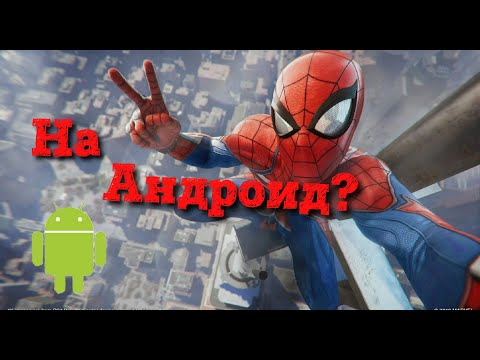 Топ 5 игр про Человека Паука на Android. Spider-Man Games For Android