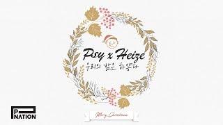 Gambar cover PSY x Heize - White Night (우리의 밤은 하얗다)