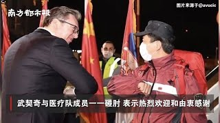塞尔维亚多地亮起中国红 表示对中国援助的深深谢意【新冠疫情|News】