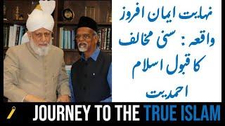 (Convert to Ahmadiyyat ) نہایت ایمان افروز واقعہ : سنی مخالف کا قبول اسلام احمدیت