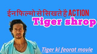 Tigre shrop action in Filmo se shikte he/ tiger shrop action biography / The good fact