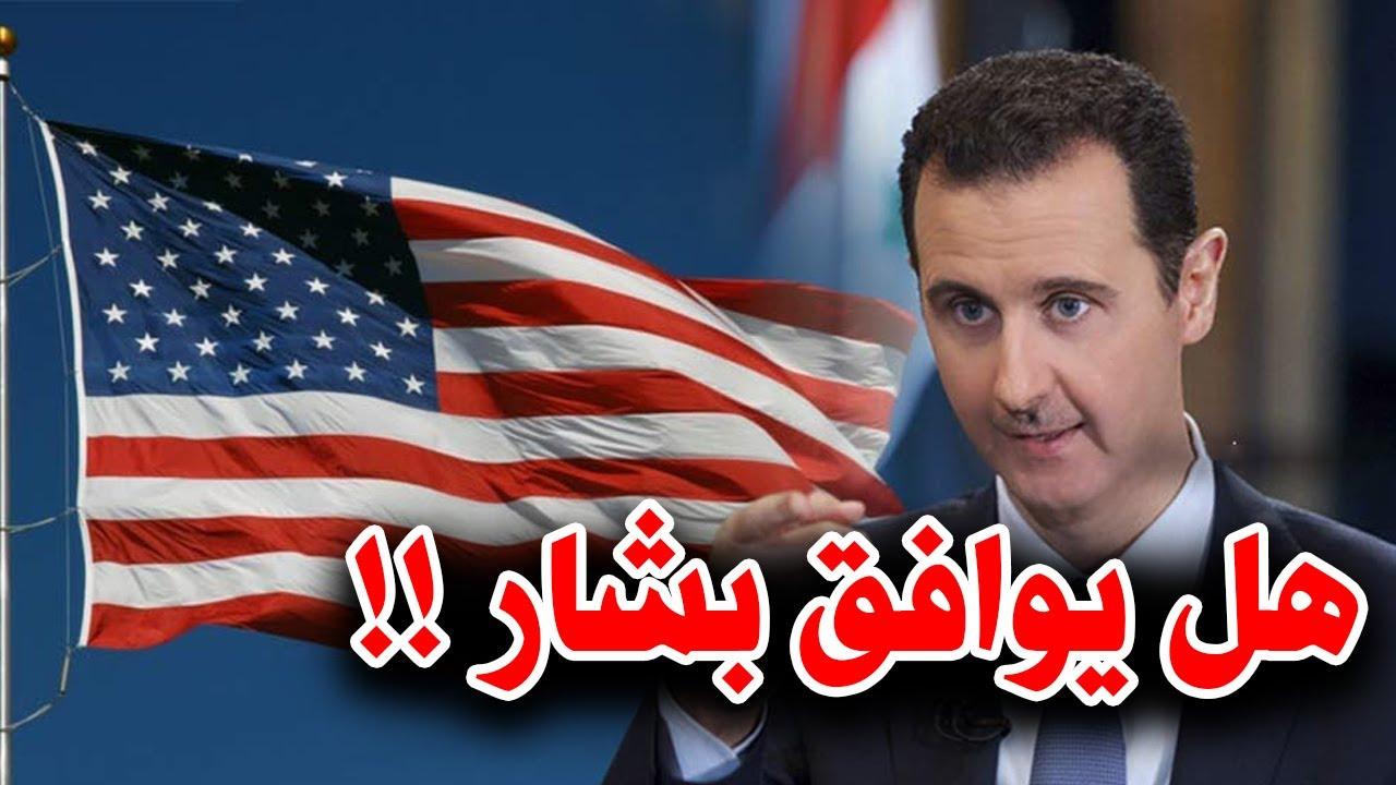 دعوة أمريكية عاجلة لبشار الأسد والمعارضة بشأن التسوية السياسية.. أين سيكون اللقاء؟