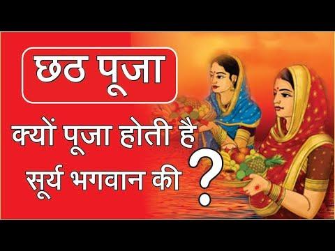 छठ पूजा में क्यों पूजा होती है सूर्य भगवान की    Chhath Puja   Chhath Song   ExpertMotivation