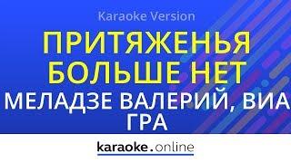 Притяженья больше нет - Валерий Меладзе & ВиаГра (Karaoke version)