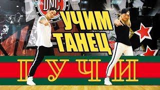 Тимати feat. Егор Крид - Гучи - Учим Танец #DANCEFIT