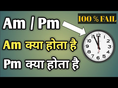 Am And Pm Full Form In Hindi 10