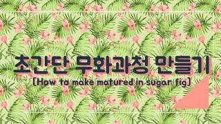 초간단 무화과청 만들기 (How to make matu…