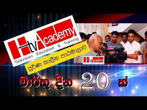 HTV Academy