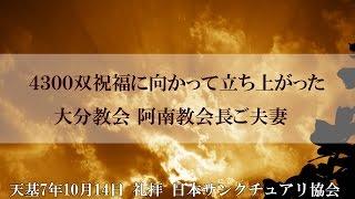 天基7年10月14日(陽暦2016年11月13日) サンクチュアリ教会礼拝 上野代...