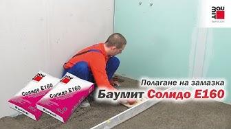 Полагане на подова замазка Солидо Е160