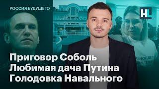 Приговор Соболь, любимая дача Путина, голодовка Навального