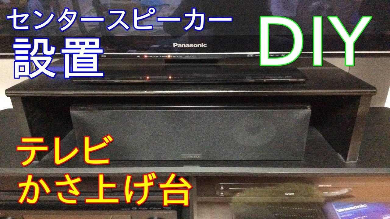 かさ テレビ 上げ 台