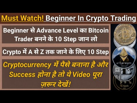 crypto trading for beginners in hindi | how to trade in cryptocurrency for beginners | bitcoin