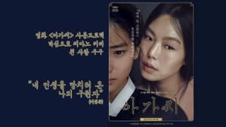 아가씨 OST 피아노 커버 - 나의 타마코, 나의 숙희 (The Handmaiden OST Piano Cover -  My Tamako, My Sookee)