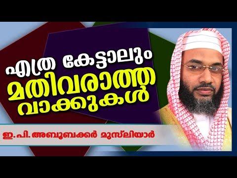നബി തങ്ങളുടെ മാതൃകാ ജീവിതം || SUPER ISLAMIC SPEECH IN MALAYALAM | E P ABUBACKER QASIMI 2018