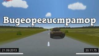 Мультик про танки. Эпизод № 5: Видеорегистратор