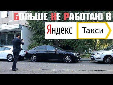 В Яндекс такси больше не работаю!Самый дешевый бизнес класс!(ВЫПУСК №4)