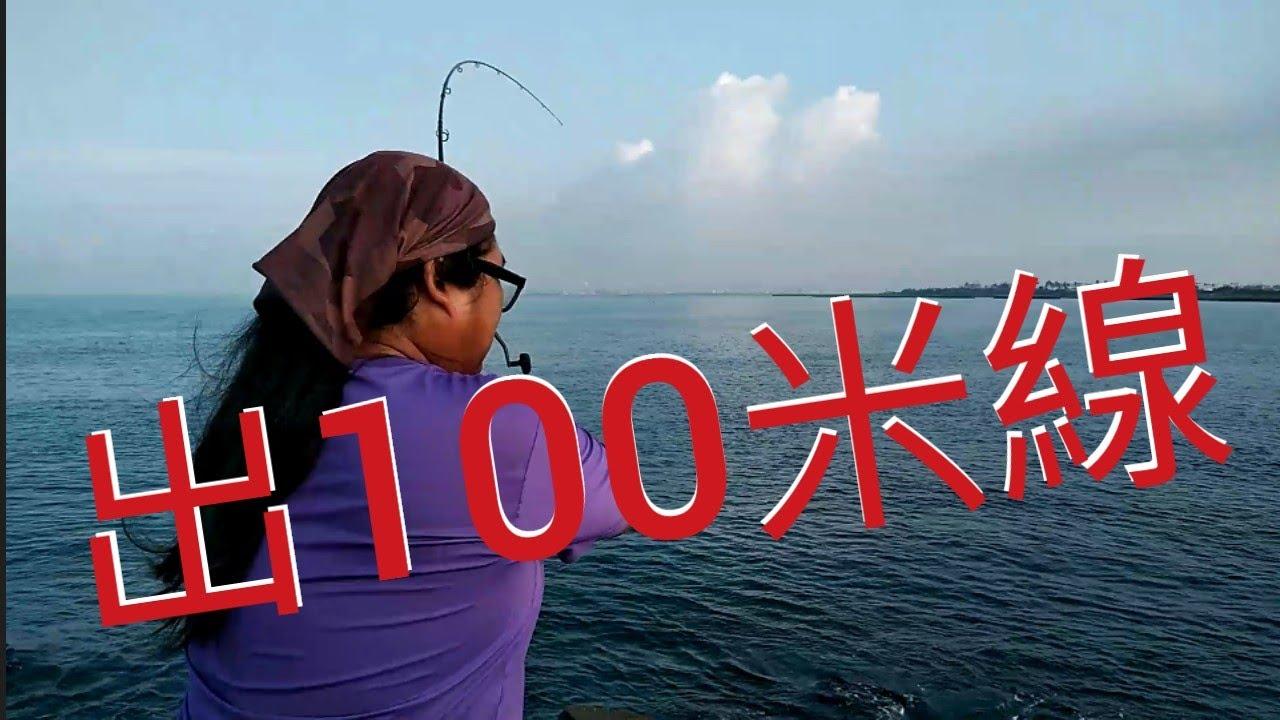 4月25日線出100米屏東岸拋微鐵板路亞釣魚