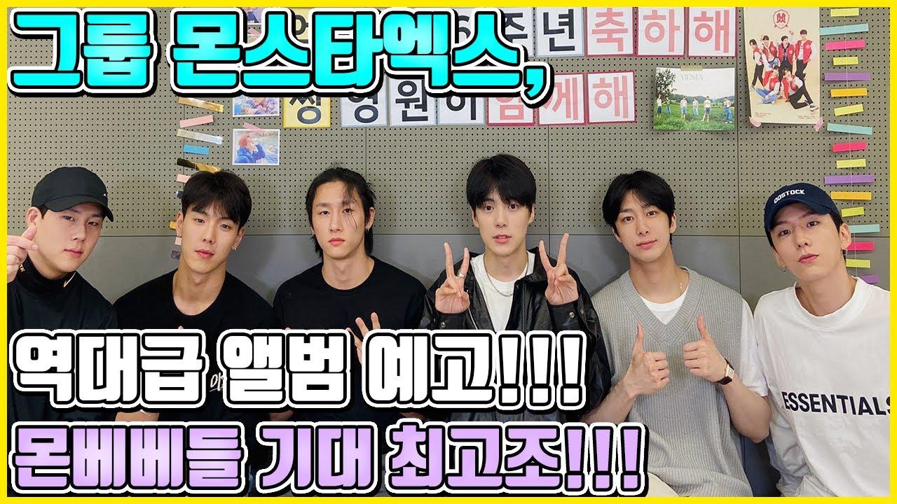 【ENG】그룹 몬스타엑스, 데뷔 6주년!! 새 앨범 One Of A Kind! 역대급 앨범 예고!! MONSTA X 돌곰별곰TV