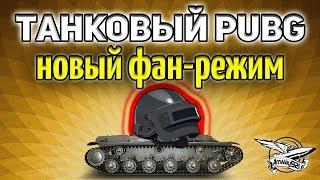 Стрим - ТАНКОВЫЙ PUBG - Новый фан режим - Лутаться в танках? О, да!