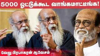 Rajini Maranam Nilna janu laugh laughing vachitduvanga – Velu Prabhakaran