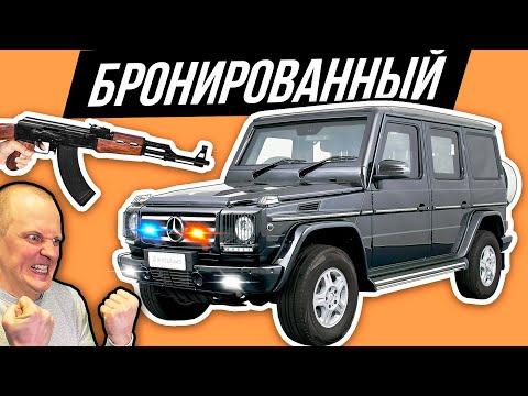 Гелик защищенный от Калаша: 4 тонны брони - дорого! | Мерседес G500 Guard #ДорогоБогато №101