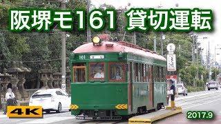 阪堺電車 モ161形161号 貸切運転 2017.9.17【4K】