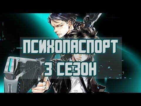 Психопаспорт 3 сезон - АНТИУТОПИЧЕСКИЙ ДЕТЕКТИВ / PSYCHO-PASS 3