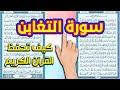 سورة التغابن كيف تحفيظ القرآن الكريم بسهورلة ويسر The Noble Quran1