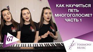 Урок вокала 67. Как научиться петь многоголосье?  Часть 1