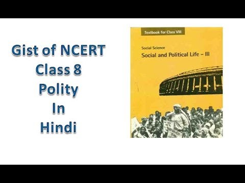 Gist of NCERT class 8 Social and political life III part 1