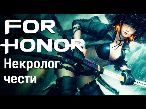 For Honor - Некролог чести