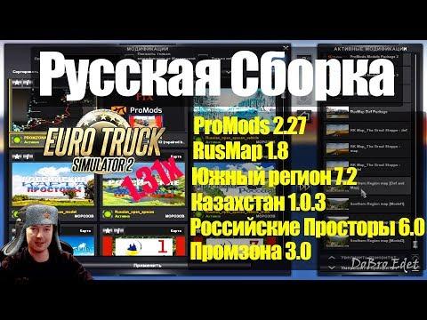 ETS2|Сборка Русских Карт для ETS 2|Как установить ProMods+RusMap+Юг+Кз+Российские просторы+Промзона
