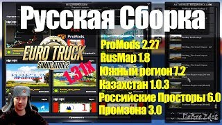 ETS2 Сборка Русских Карт для ETS 2 Как установить ProMods+RusMap+Юг+Кз+Российские просторы+Промзона
