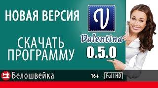Новая версия программы Valentina. Как скачать. Школа шитья Белошвейка.