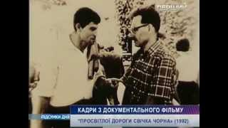 Василь Стус. Обличчя України