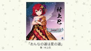 村上巴(花井美春) - おんなの道は星の道